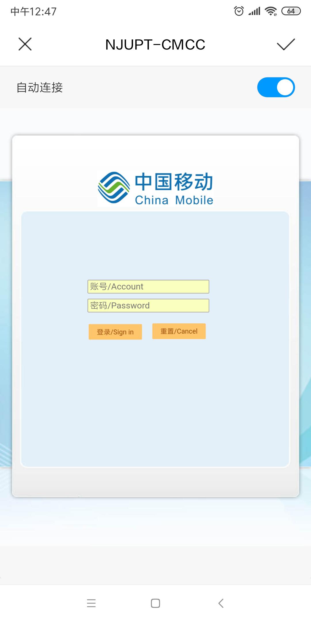 南京邮电大学新建宿舍网络使用说明